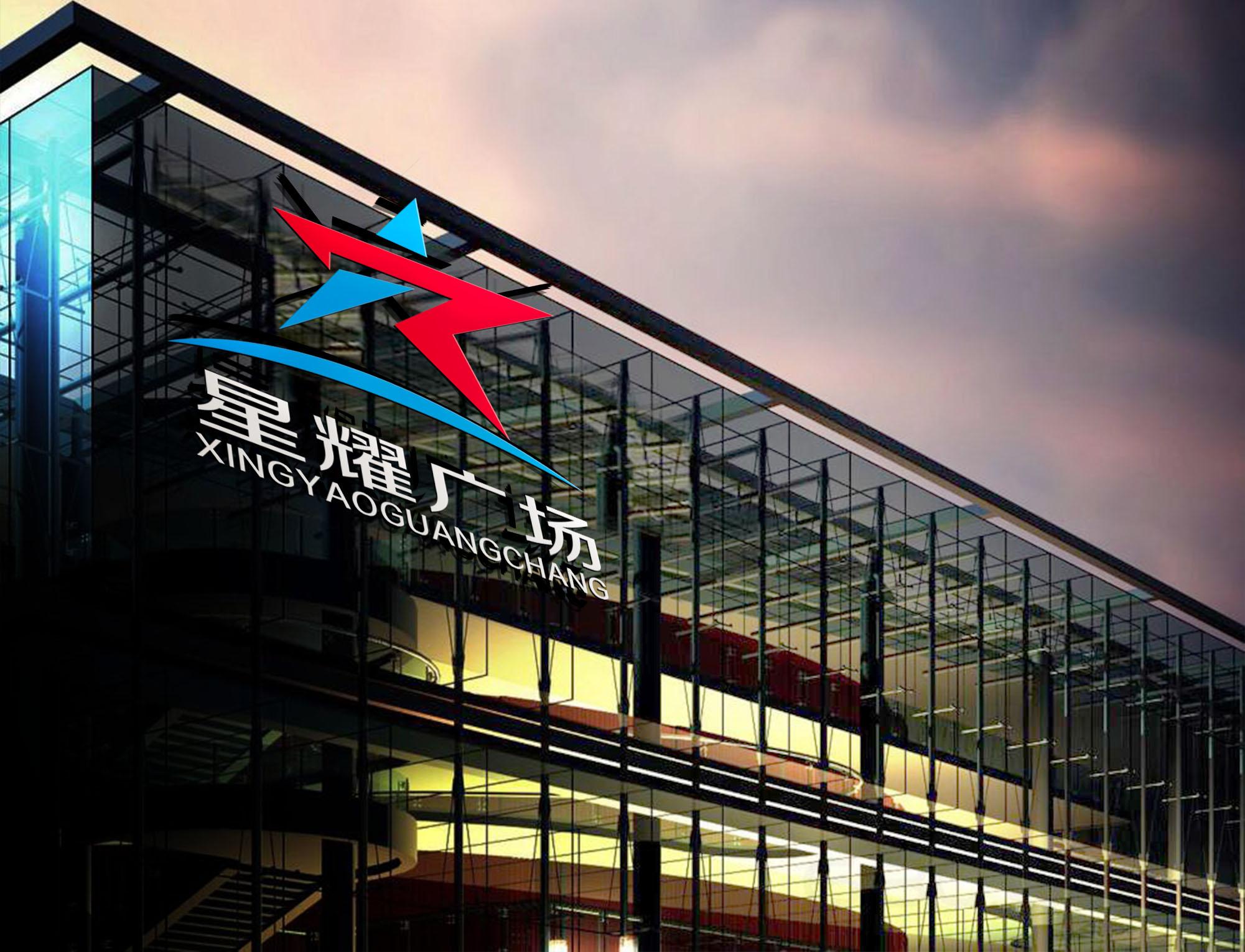 星耀广场Logo设计_3027431_k68威客网