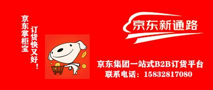 京东掌柜宝(京东新通路)车体广告_3029733_k68威客网