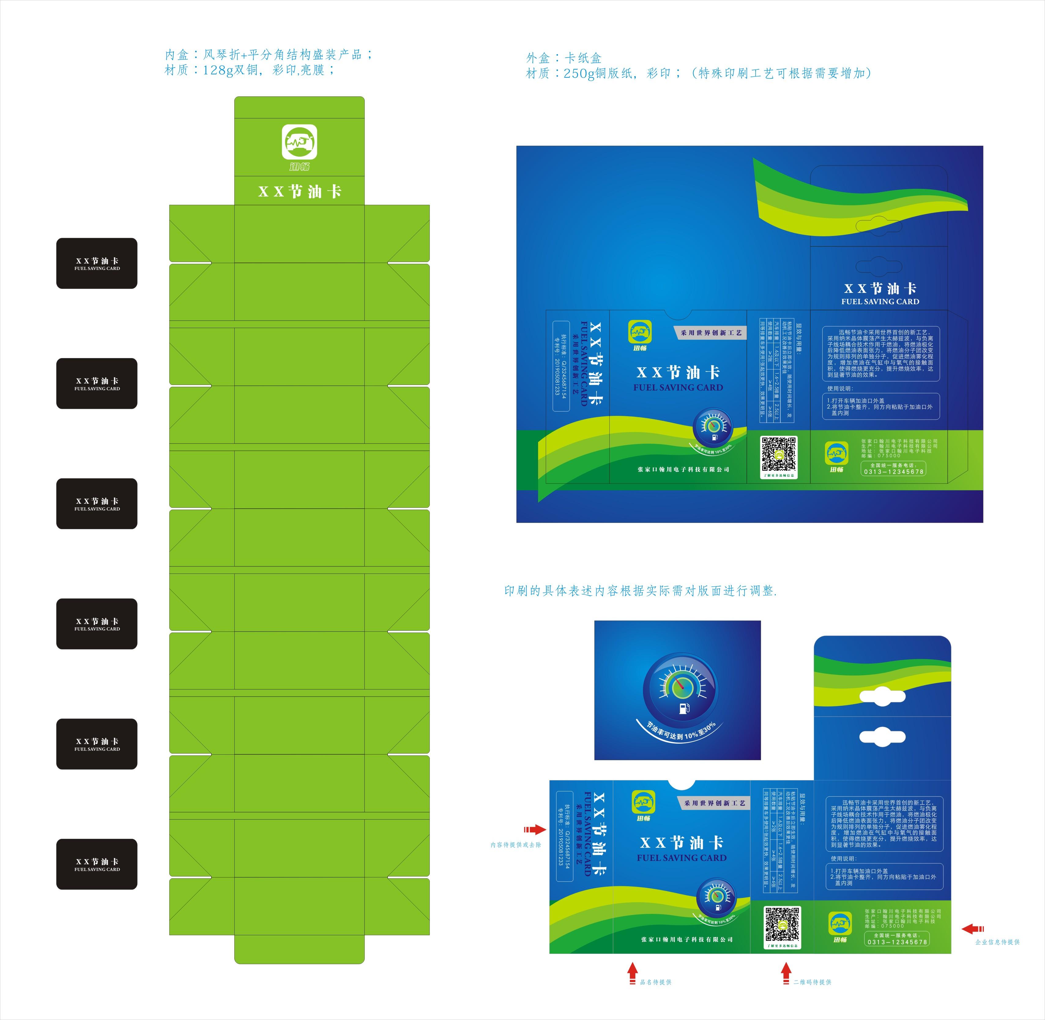 产品包装设计_3024422_k68威客网