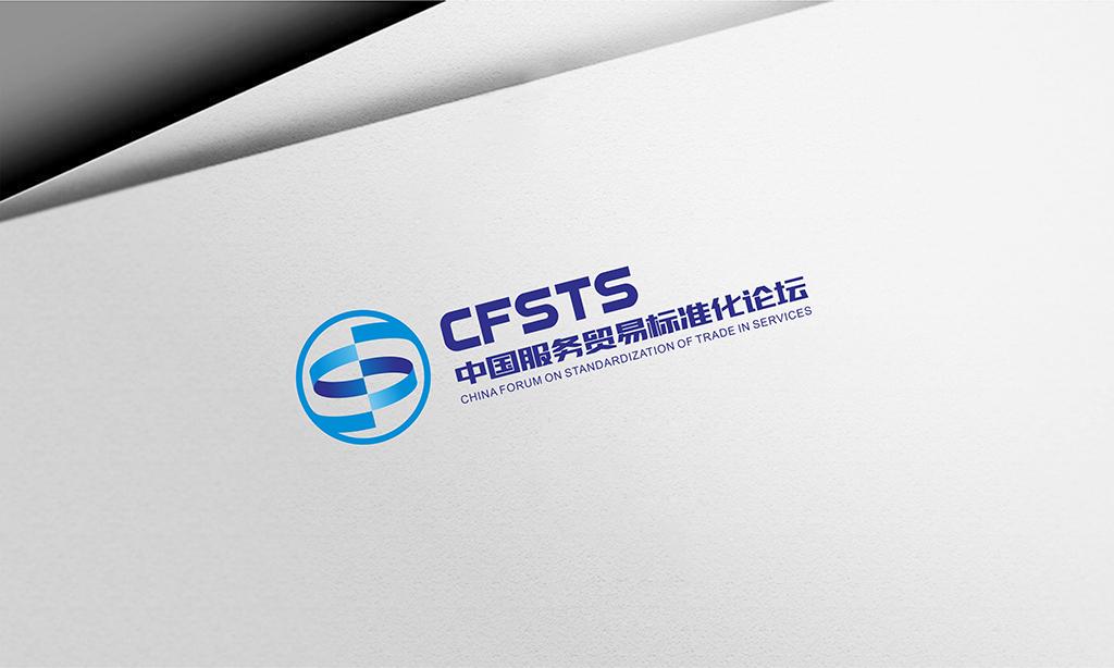 中国服务贸易标准化论坛logo征集方案_3038279_k68威客网