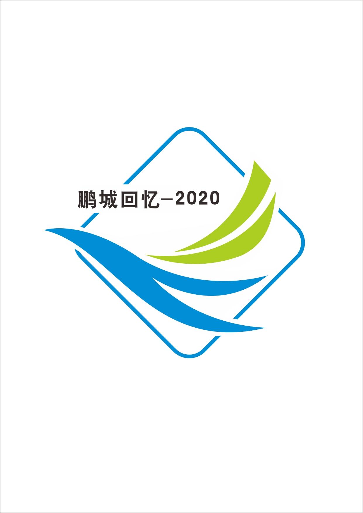 鹏城回忆-2020_3036105_k68威客网