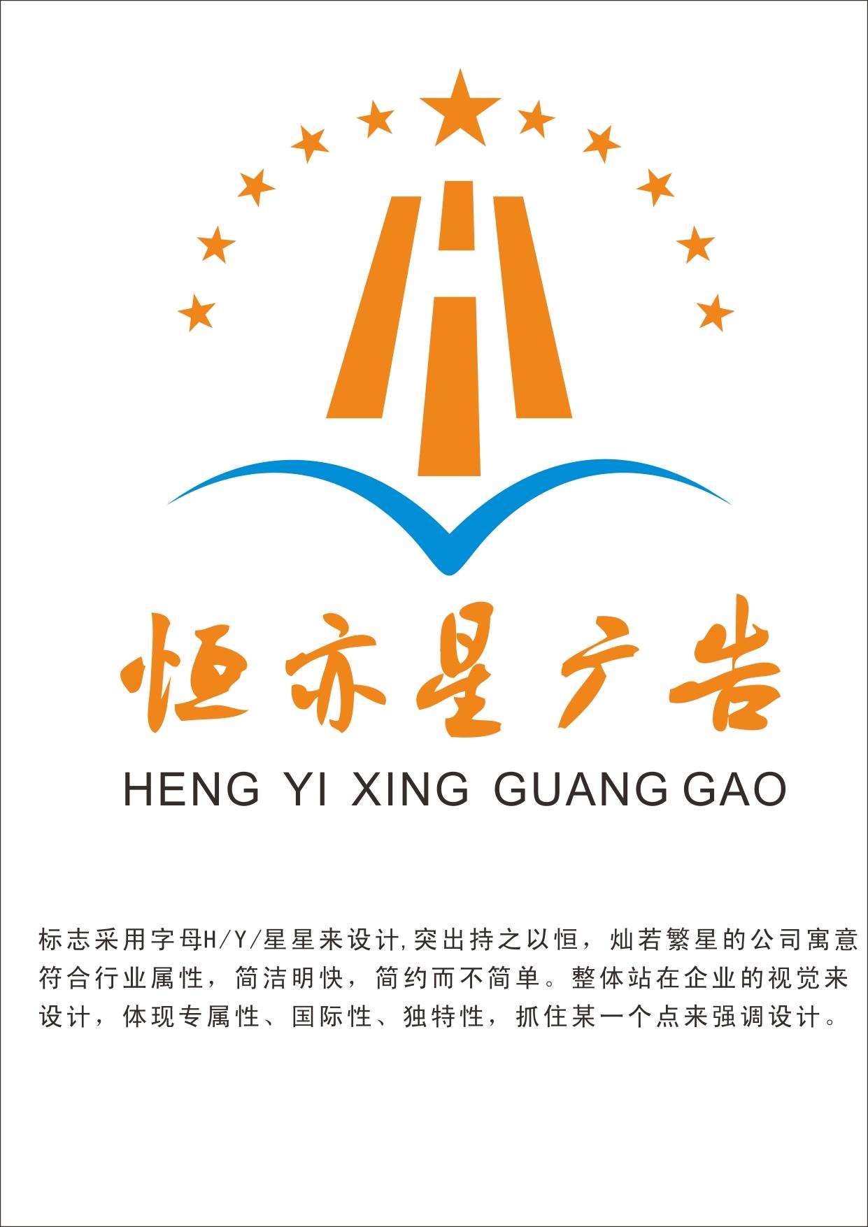 恒亦星广告传媒logo设计_3036885_k68威客网