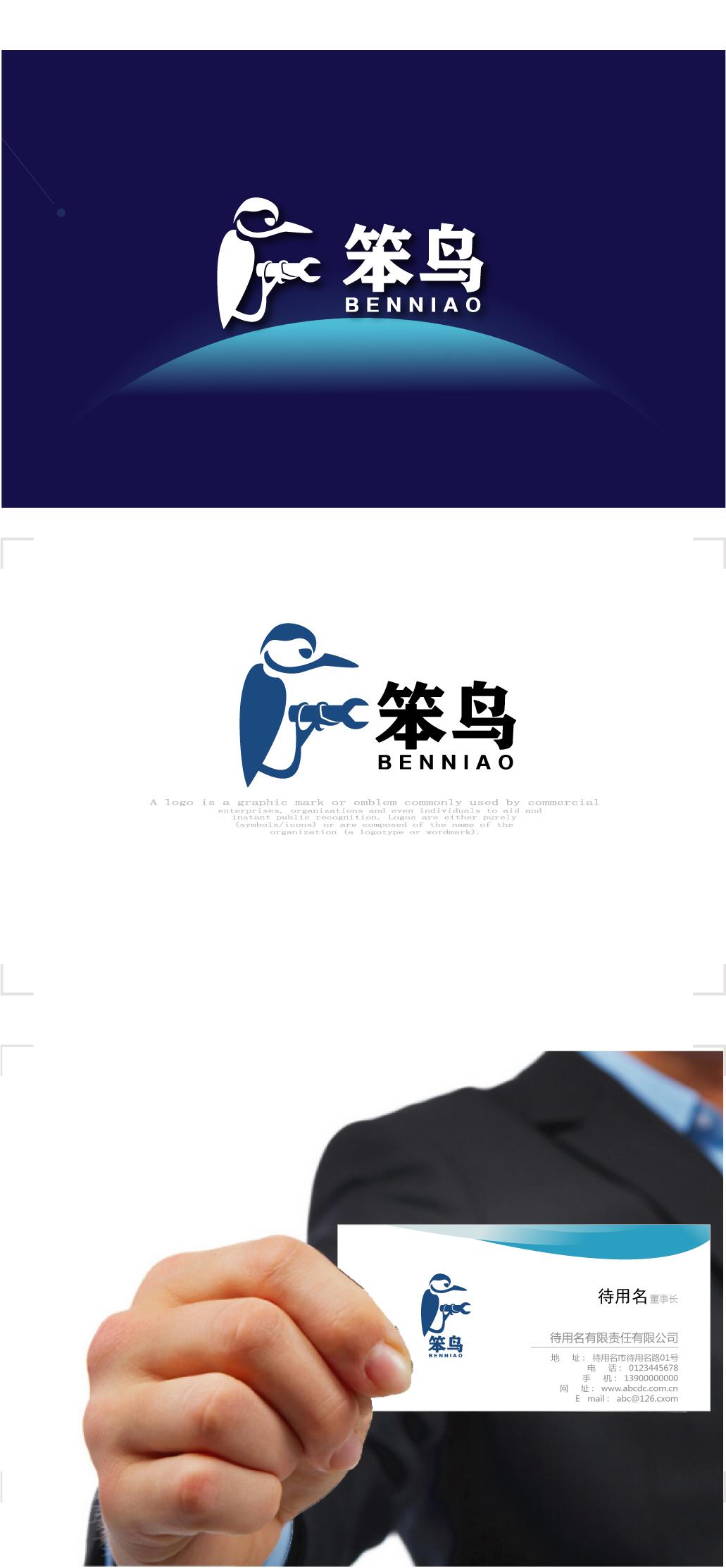 logo名称,笨鸟 / 笨鸟维保_3033491_k68威客网
