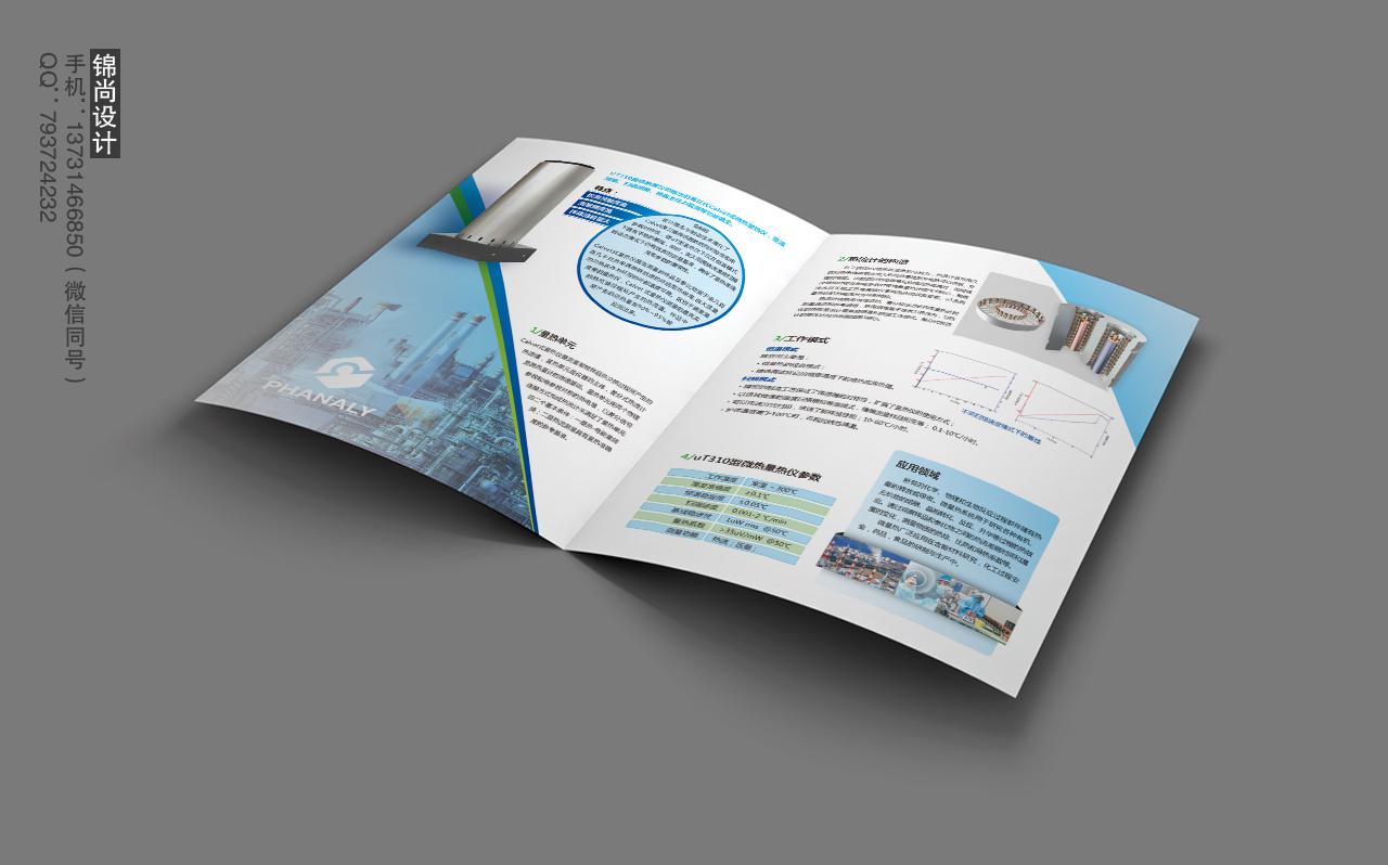 产品画册和易拉宝设计_3034248_k68威客网