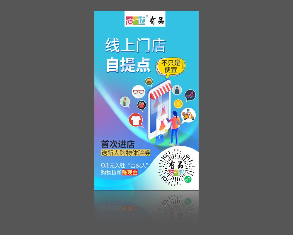 小程序门店推广海报设计(优化)_3037598_k68威客网