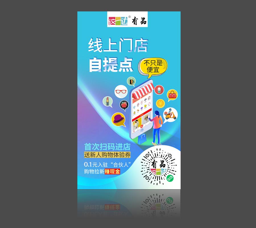 小程序门店推广海报设计(优化)_3037630_k68威客网