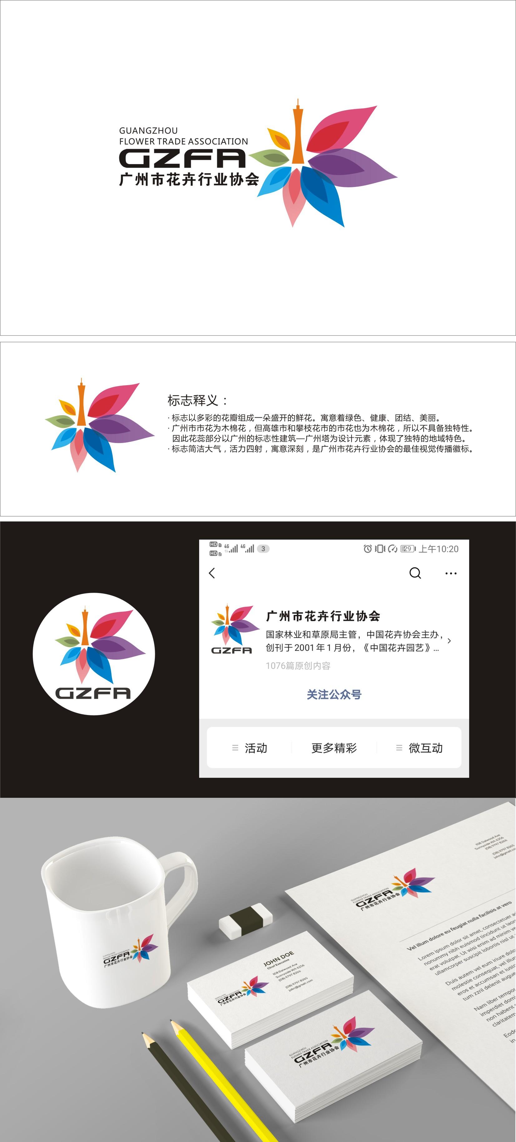 广州市花卉行业协会LOGO设计_3032105_k68威客网