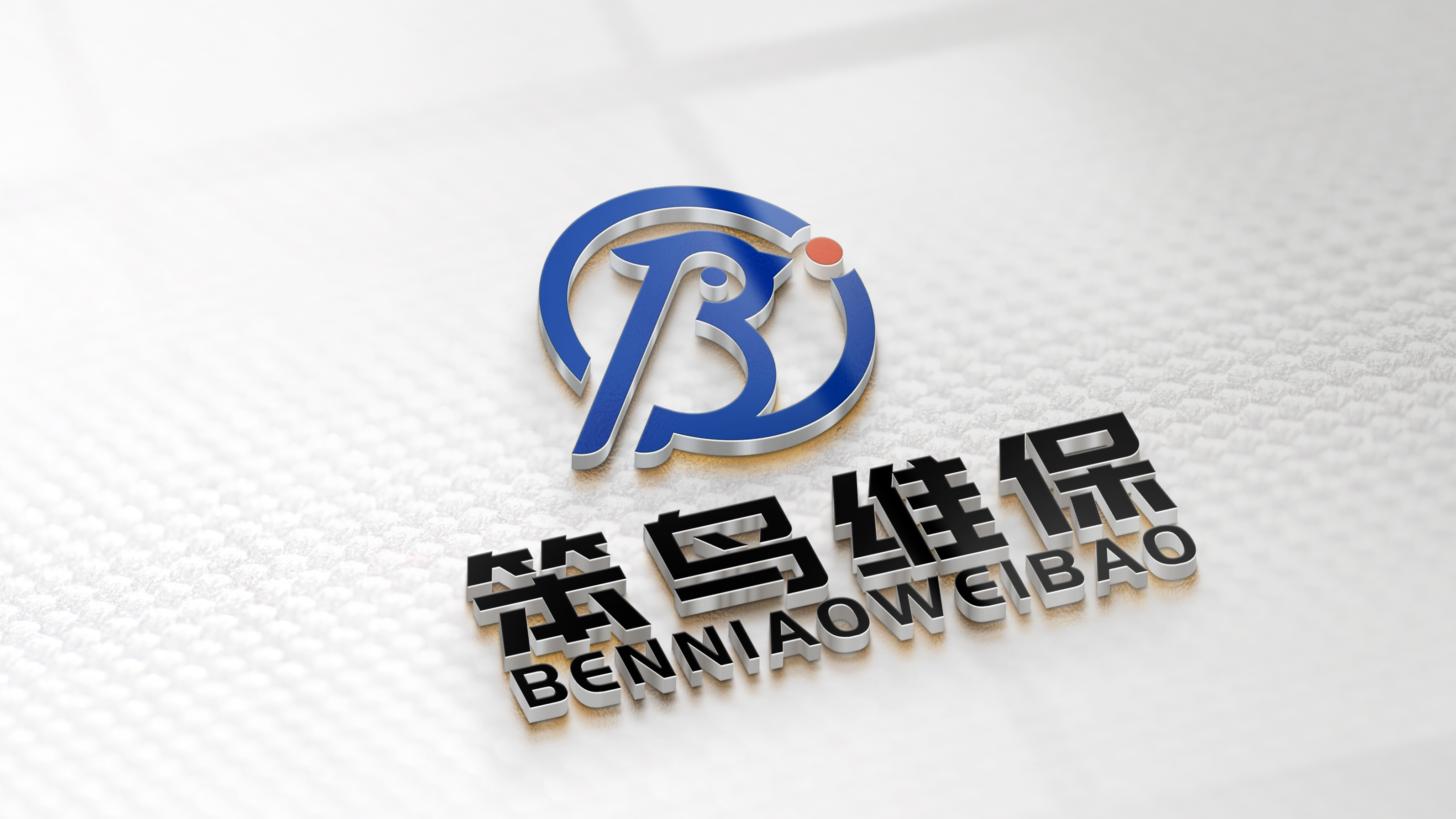 logo名称,笨鸟 / 笨鸟维保_3033458_k68威客网