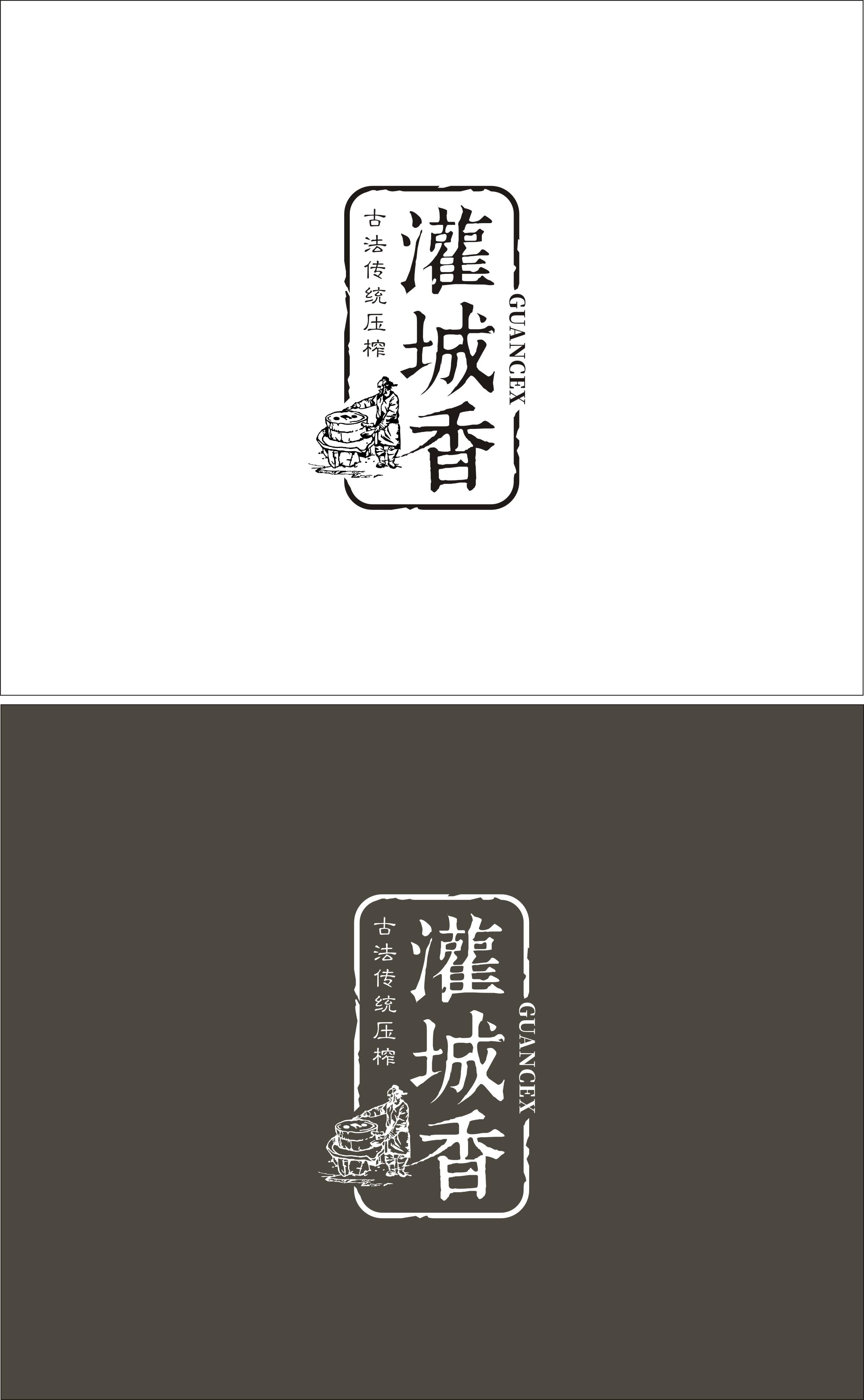 LOGO创意设计,品牌:灌城香(6.11附件有更新)_3033522_k68威客网