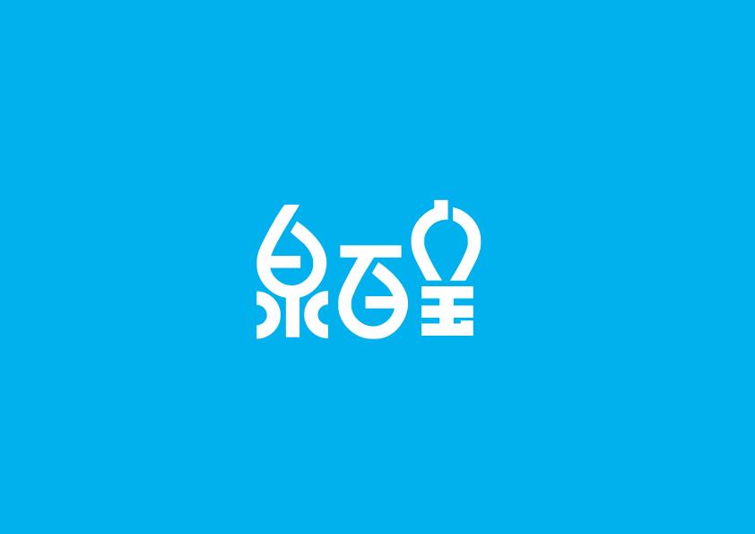 设计饮用水品牌LOGO(7.30结束,急)_3034271_k68威客网