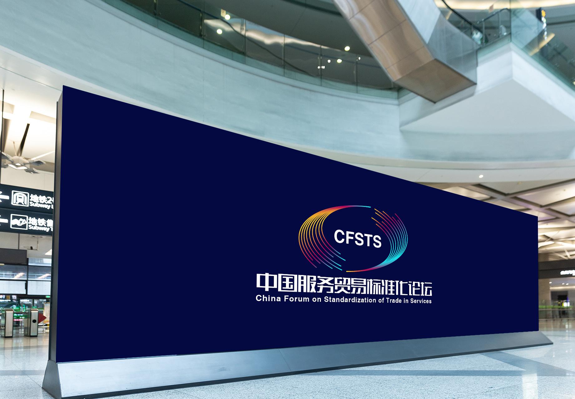 中国服务贸易标准化论坛logo征集方案_3038303_k68威客网