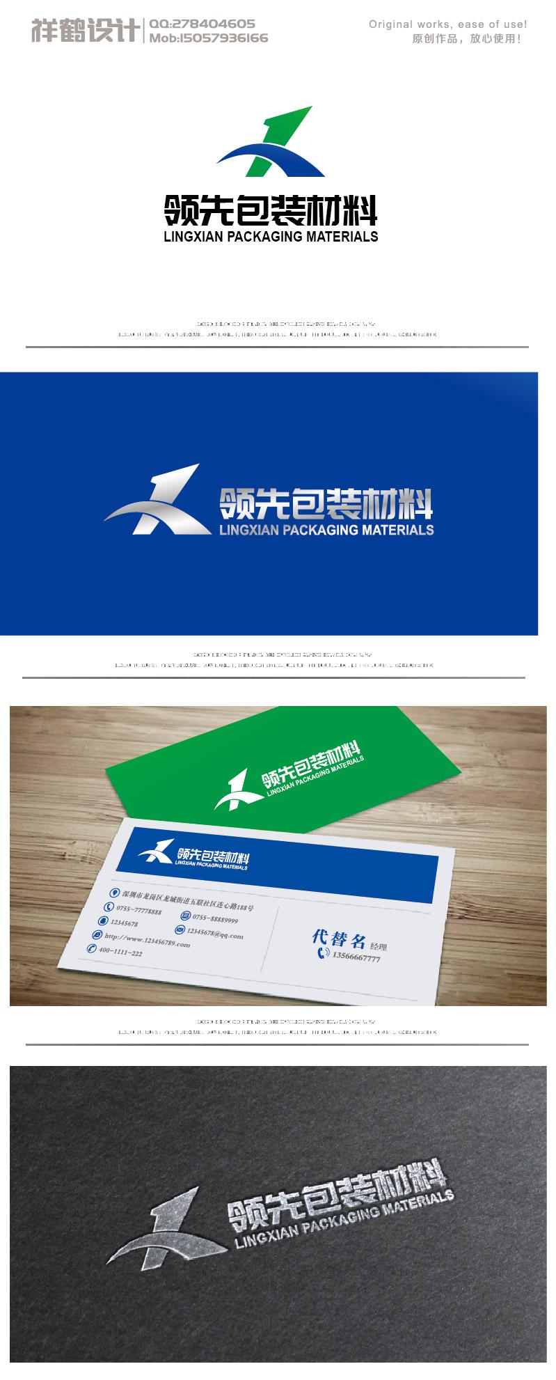 领先包装材料有限公司 logo设计_3036858_k68威客网