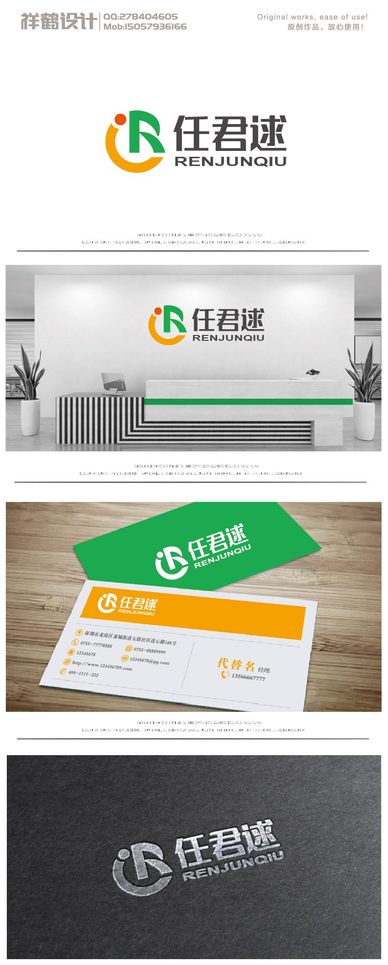 家居用品logo设计_3037968_k68威客网