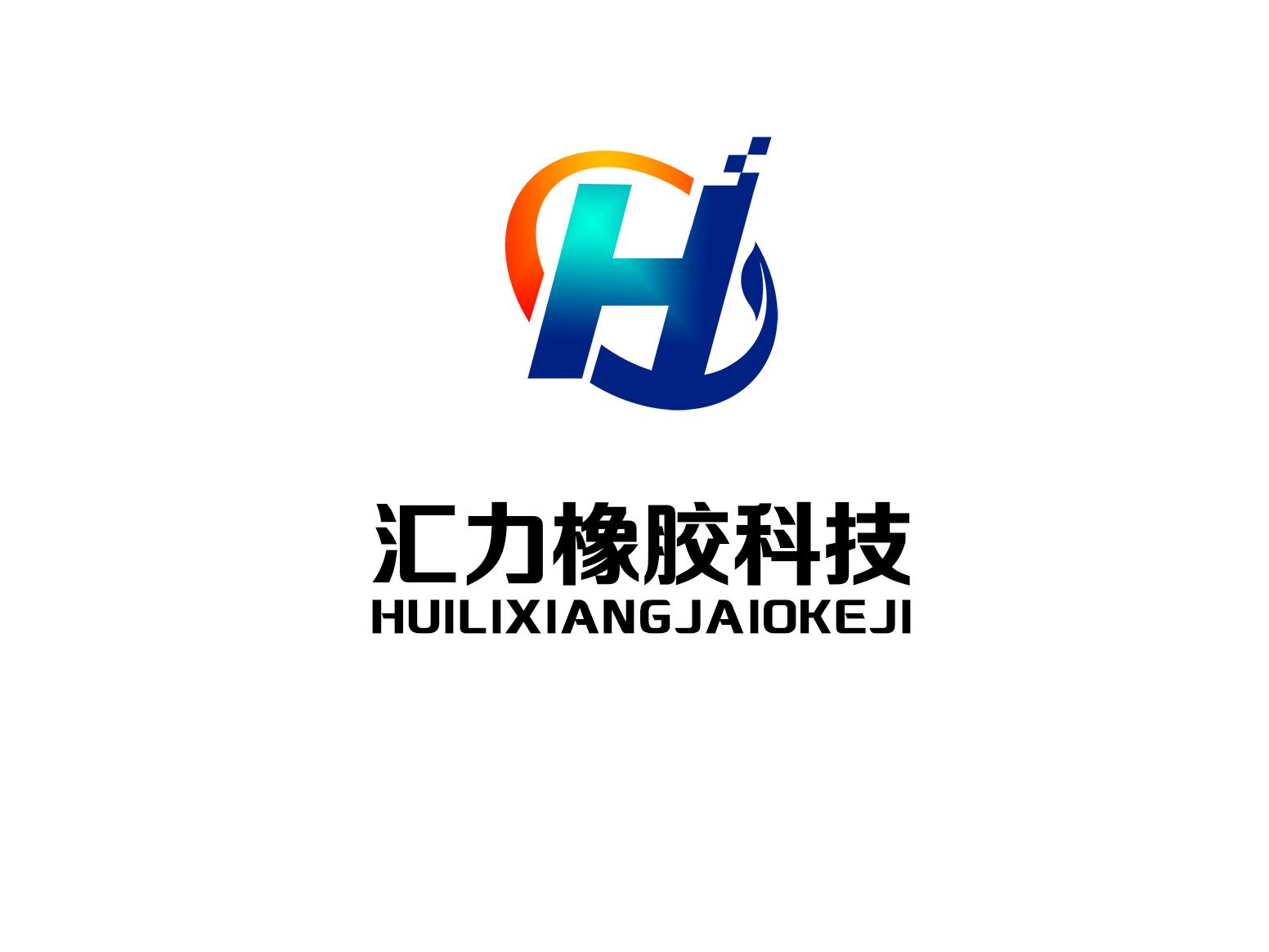汇力橡胶科技公司征集LOGO_3038214_k68威客网