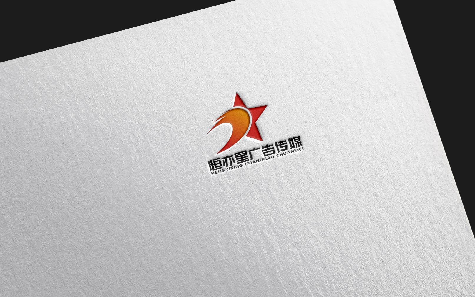 恒亦星广告传媒logo设计_3036696_k68威客网