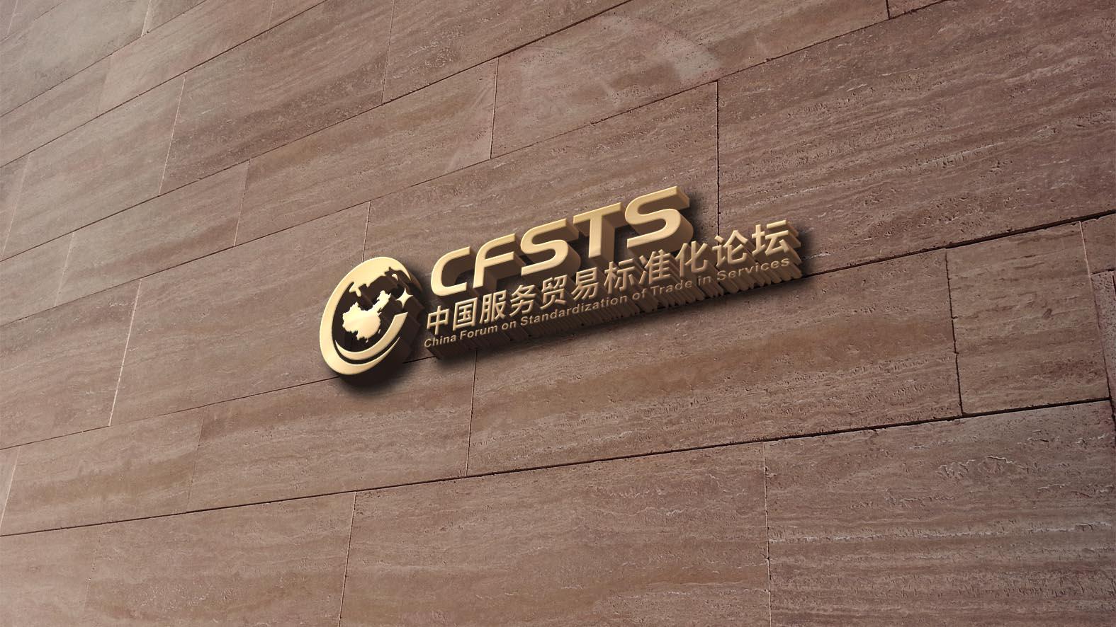 中国服务贸易标准化论坛logo征集方案_3038229_k68威客网
