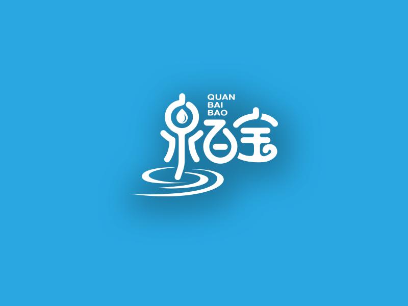 设计饮用水品牌LOGO(7.30结束,急)_3034252_k68威客网
