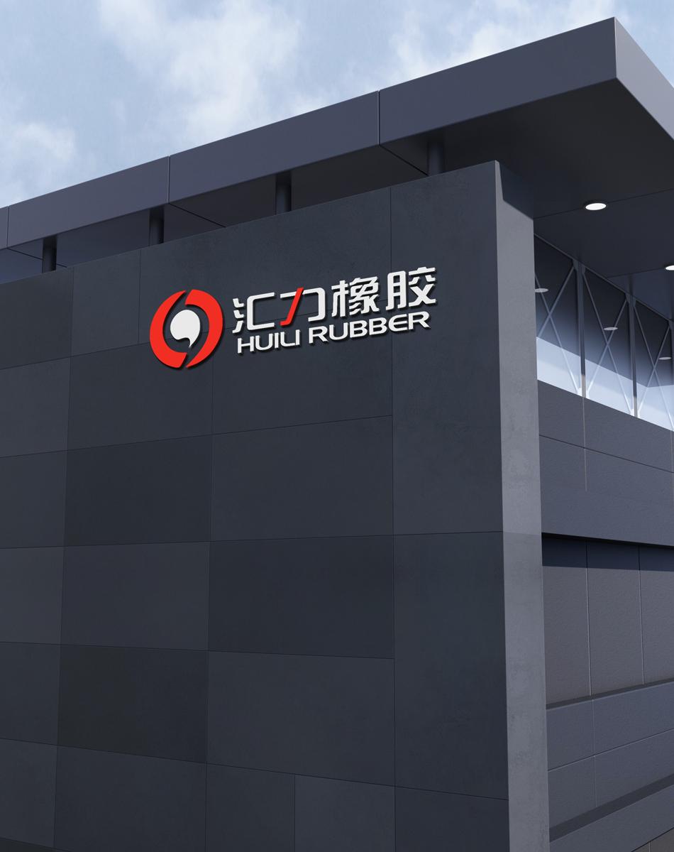 汇力橡胶科技公司征集LOGO_3038093_k68威客网