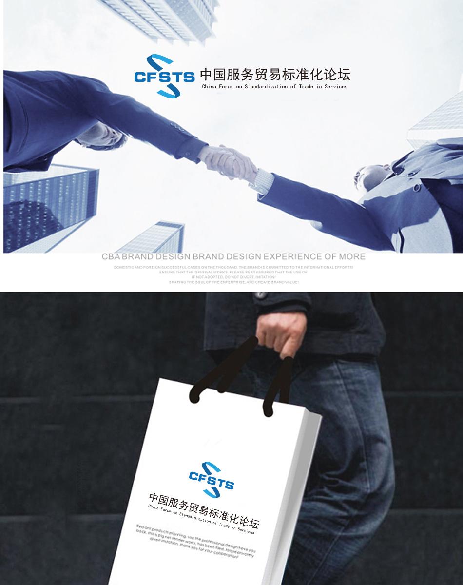 中国服务贸易标准化论坛logo征集方案_3038300_k68威客网