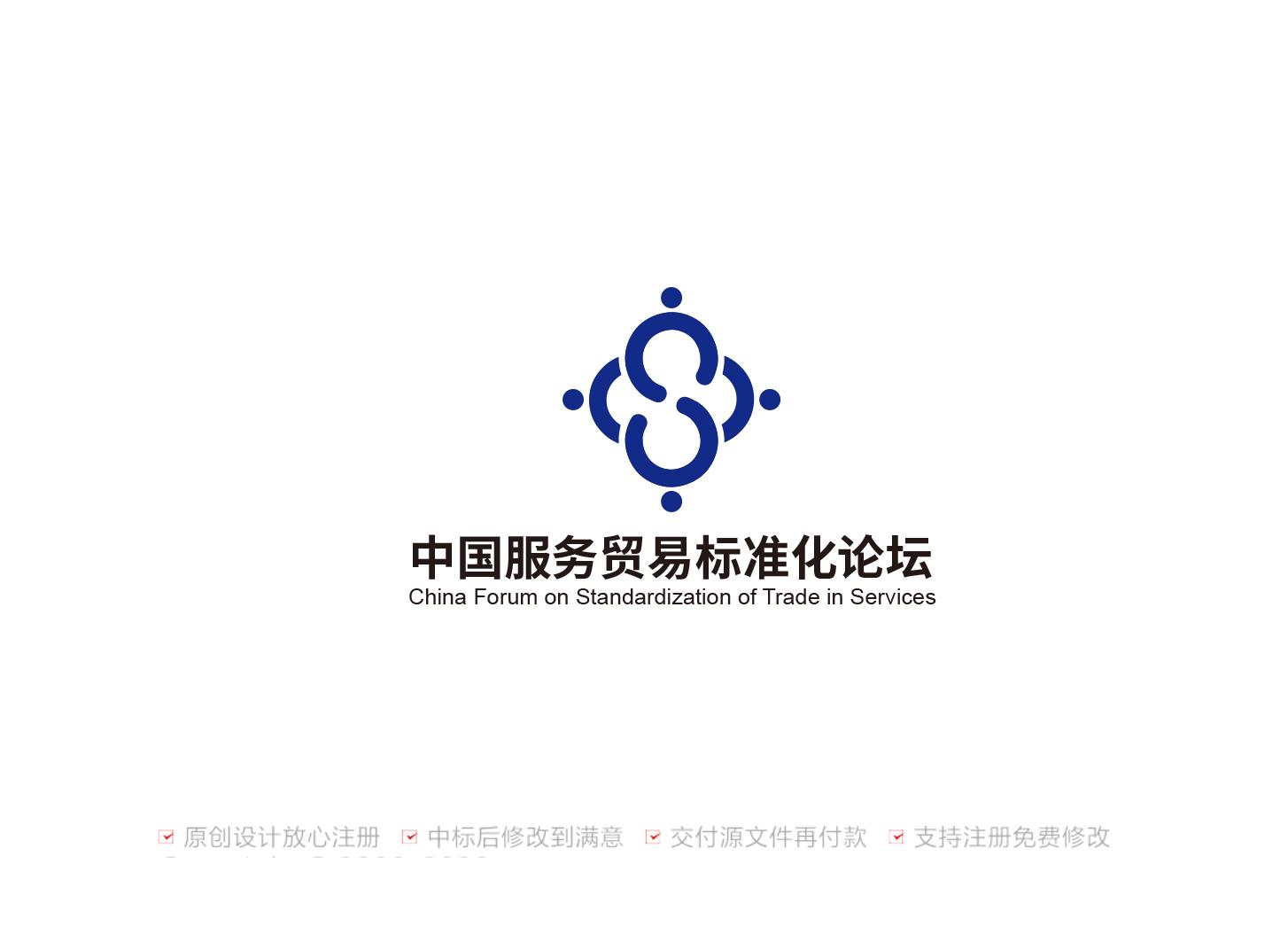 中国服务贸易标准化论坛logo征集方案_3038249_k68威客网