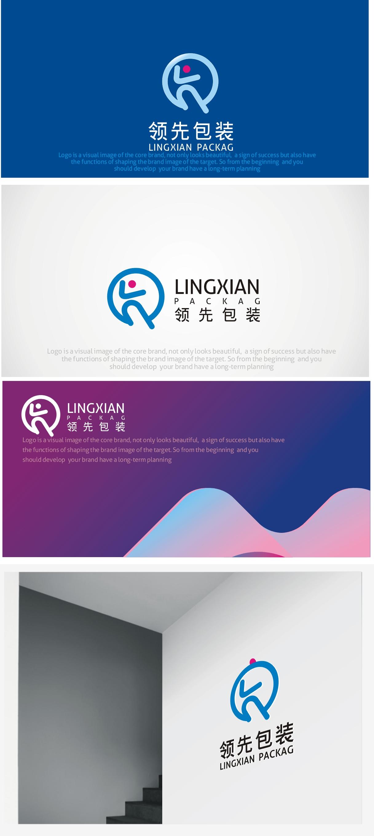 领先包装材料有限公司 logo设计_3036847_k68威客网