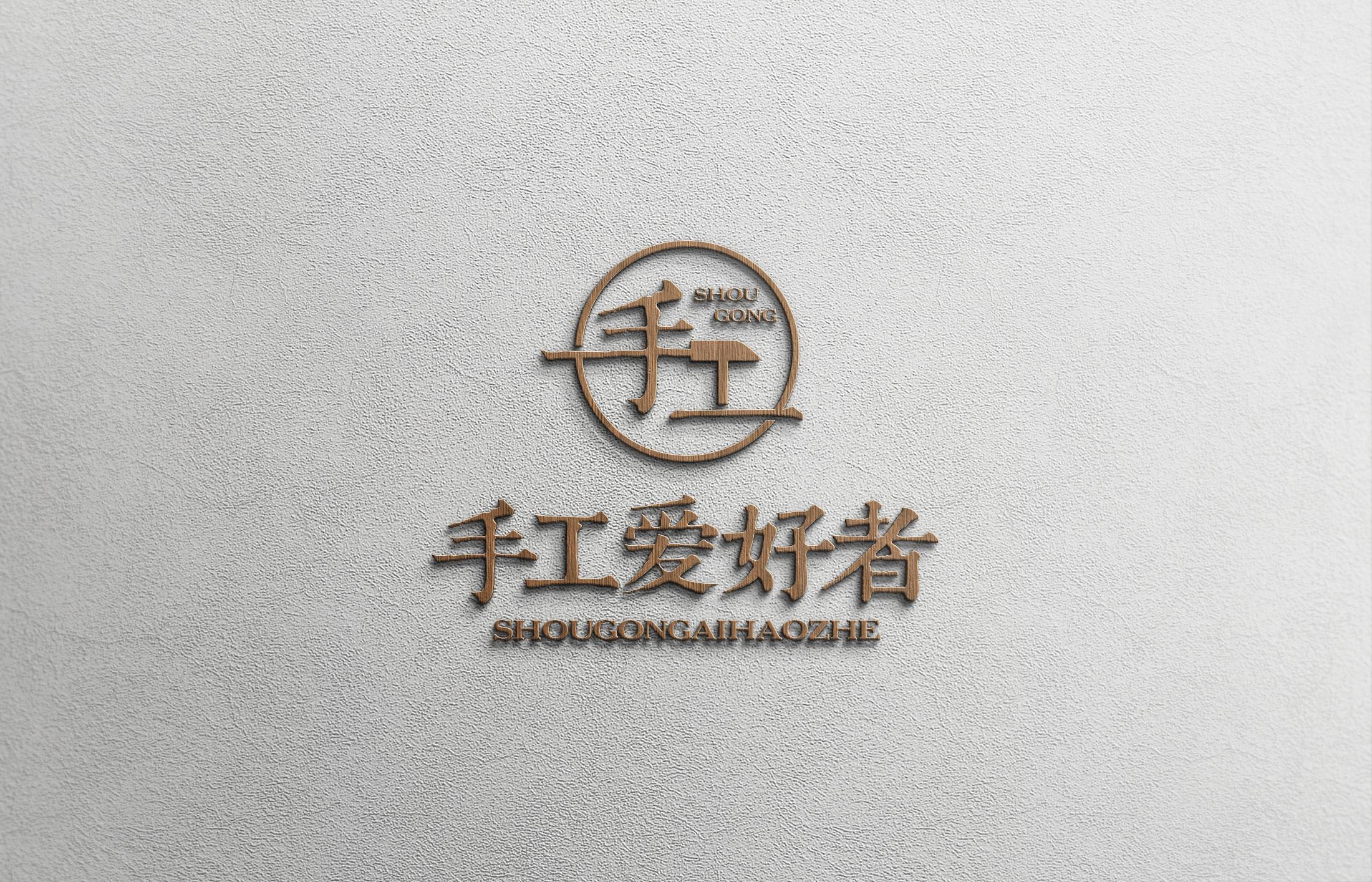 手工爱好者Logo征集_3034086_k68威客网