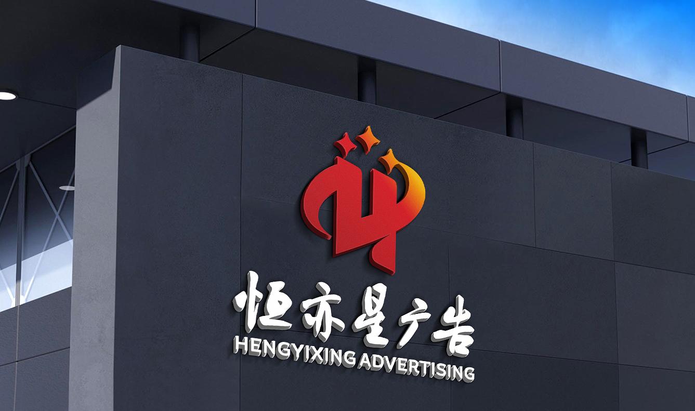 恒亦星广告传媒logo设计_3036692_k68威客网