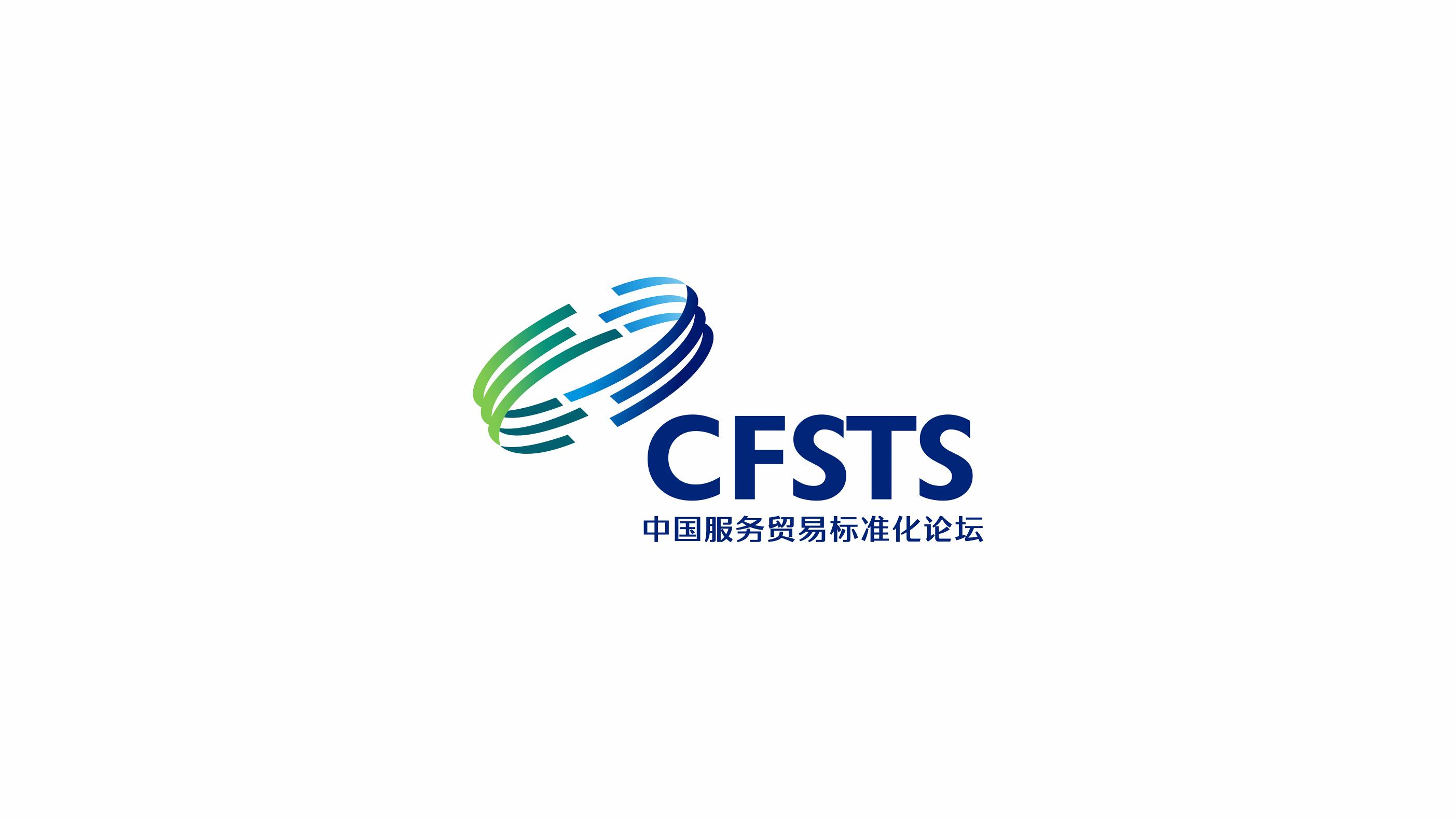 中国服务贸易标准化论坛logo征集方案_3038283_k68威客网