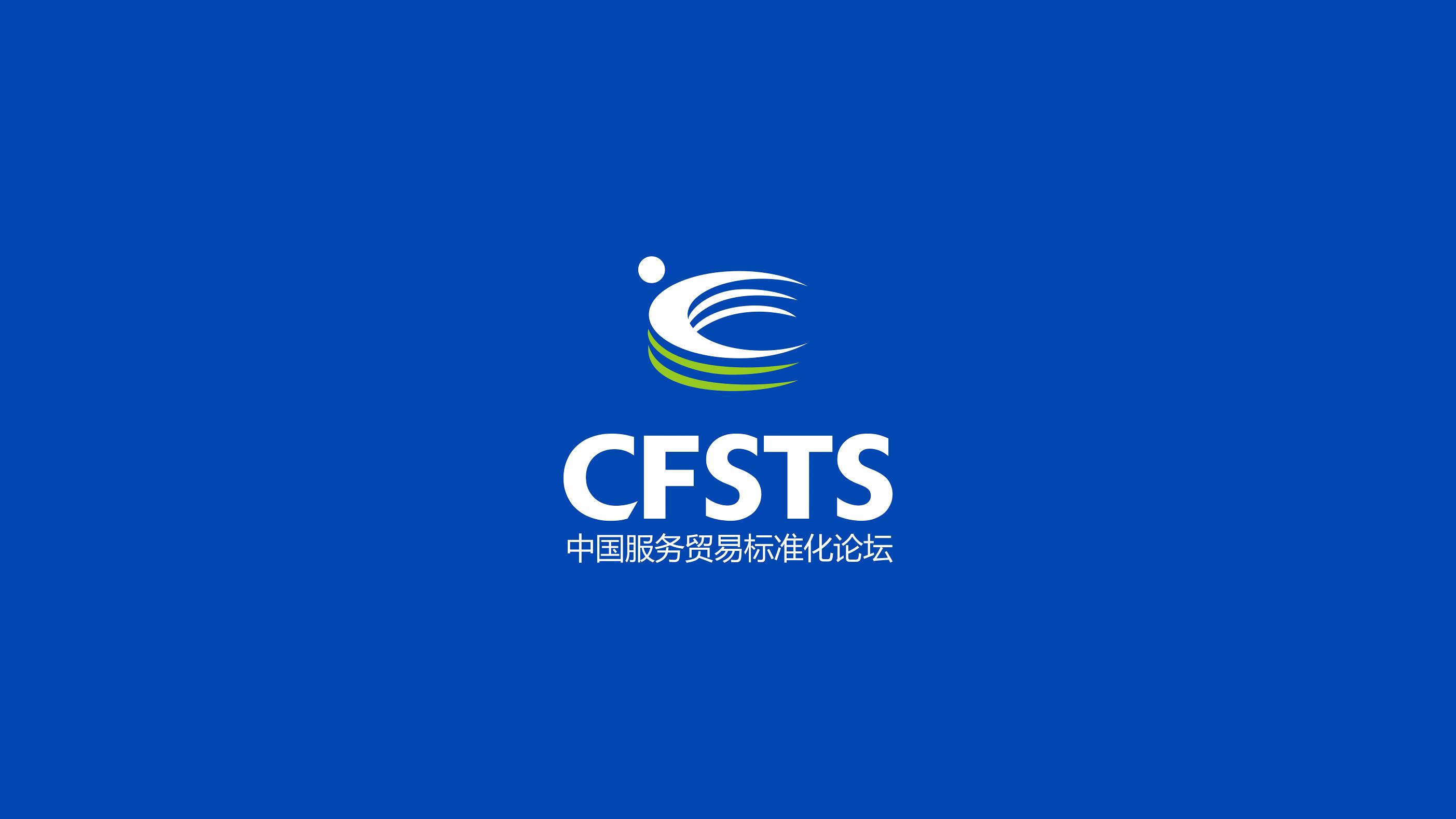 中国服务贸易标准化论坛logo征集方案_3038322_k68威客网