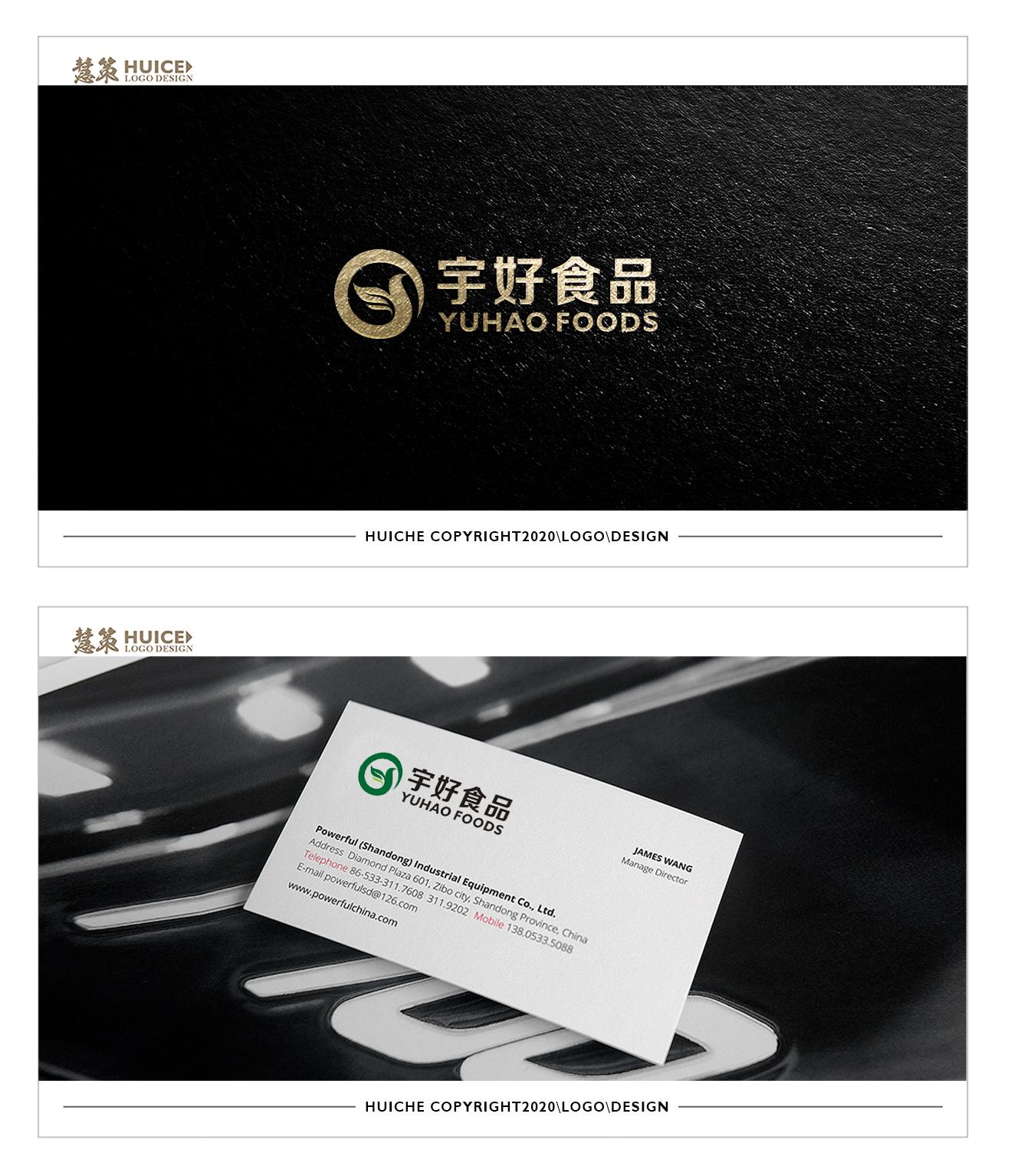 四川宇好食品有限公司LOGO和名片设计_3036219_k68威客网