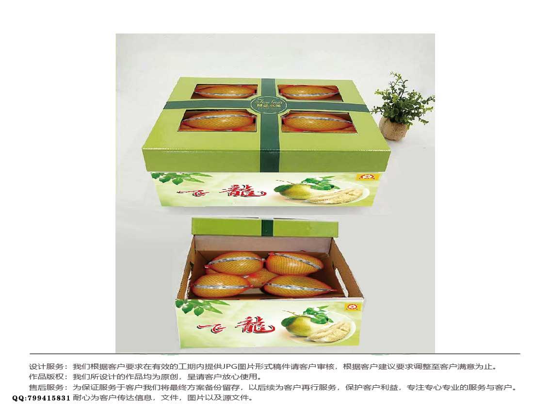 蜜柚包装设计_3034399_k68威客网