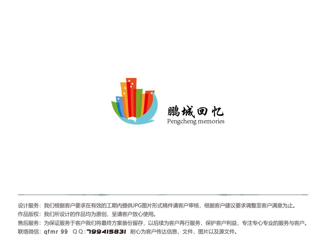 鹏城回忆-2020_3036108_k68威客网