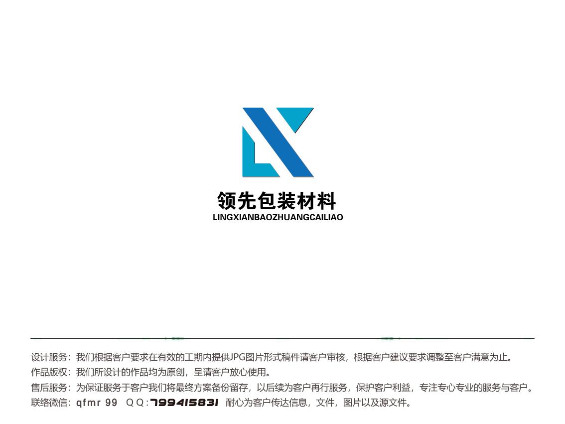 领先包装材料有限公司 logo设计_3036731_k68威客网