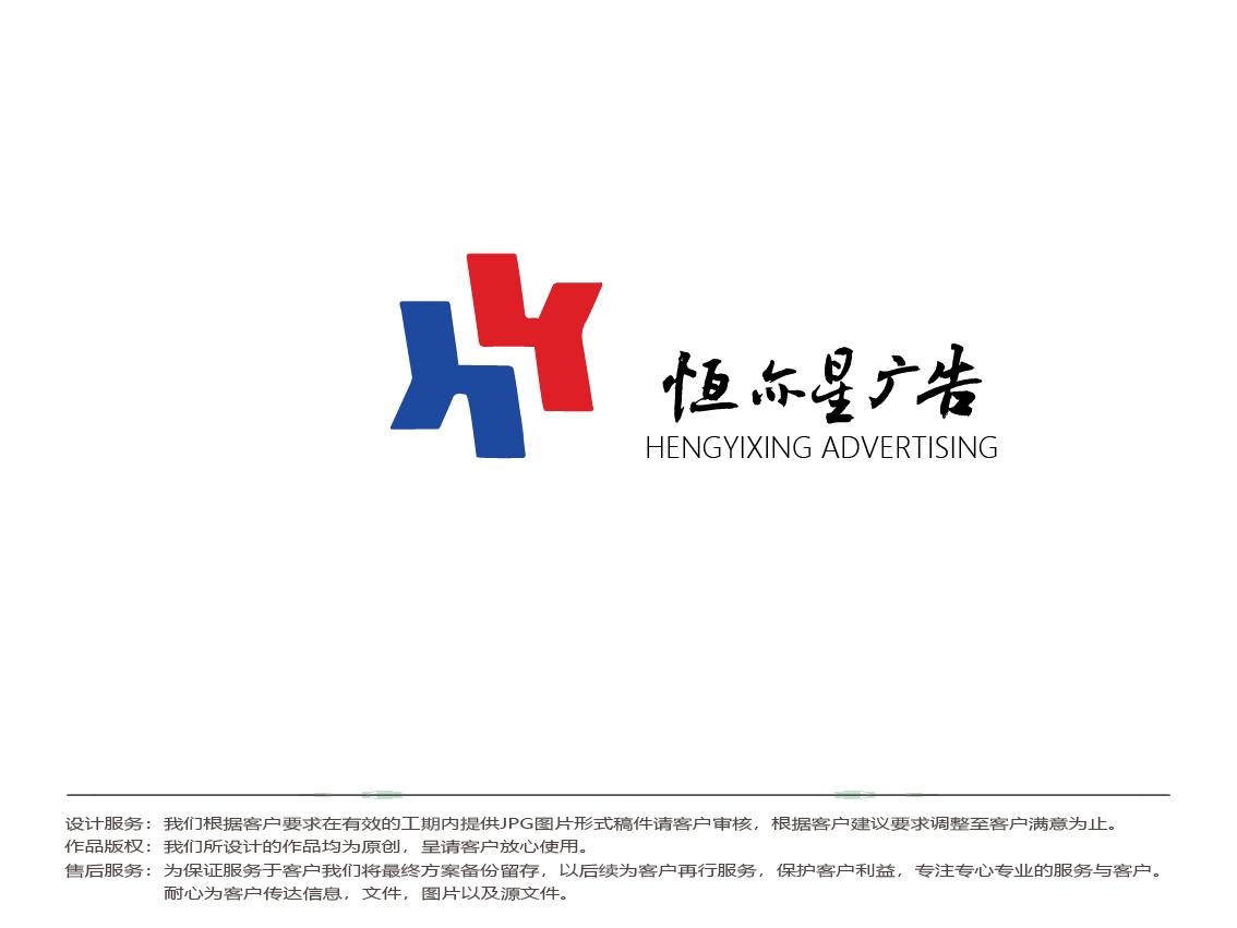 恒亦星广告传媒logo设计_3036878_k68威客网