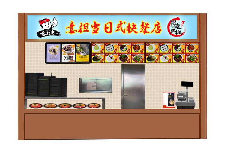 快餐店门头效果图设计(4.10补充内容)_3037104_k68威客网