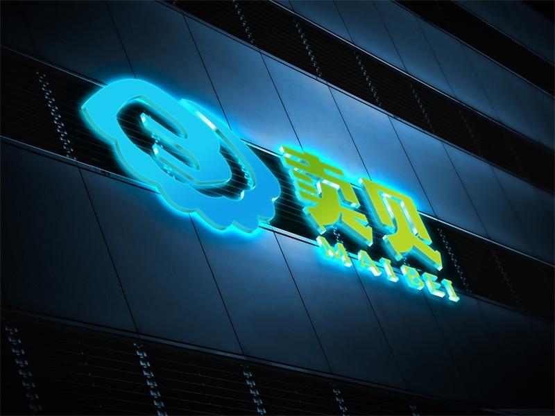 商城logo设计_3036146_k68威客网