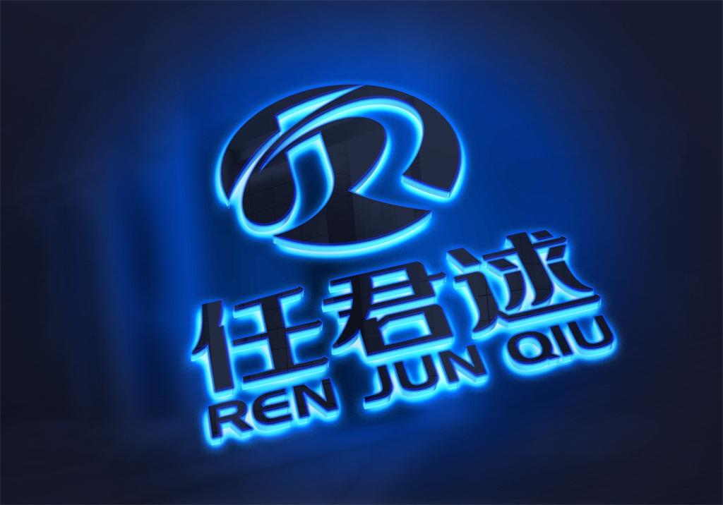 家居用品logo设计_3037966_k68威客网