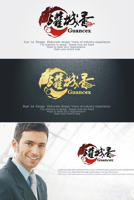 LOGO创意设计,品牌:灌城香_3033632_k68威客网