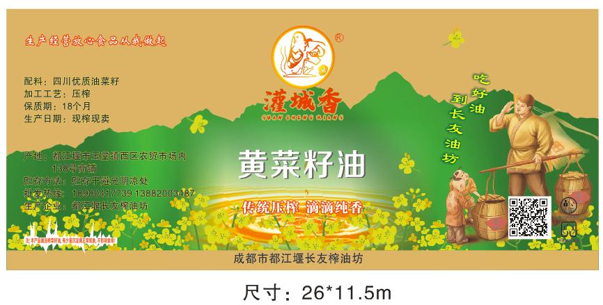 LOGO创意设计,品牌:灌城香(6.11附件有更新)_3033655_k68威客网