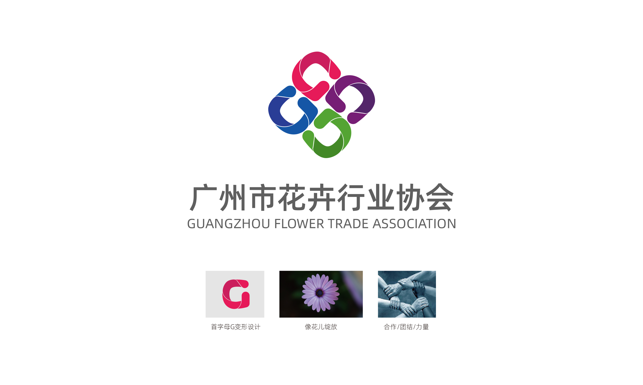 广州市花卉行业协会LOGO设计_3032245_k68威客网