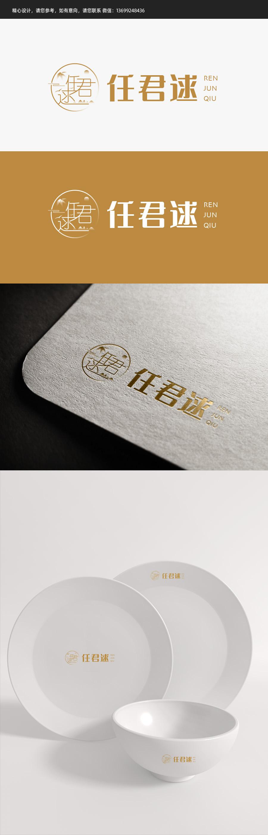 家居用品logo设计_3037985_k68威客网