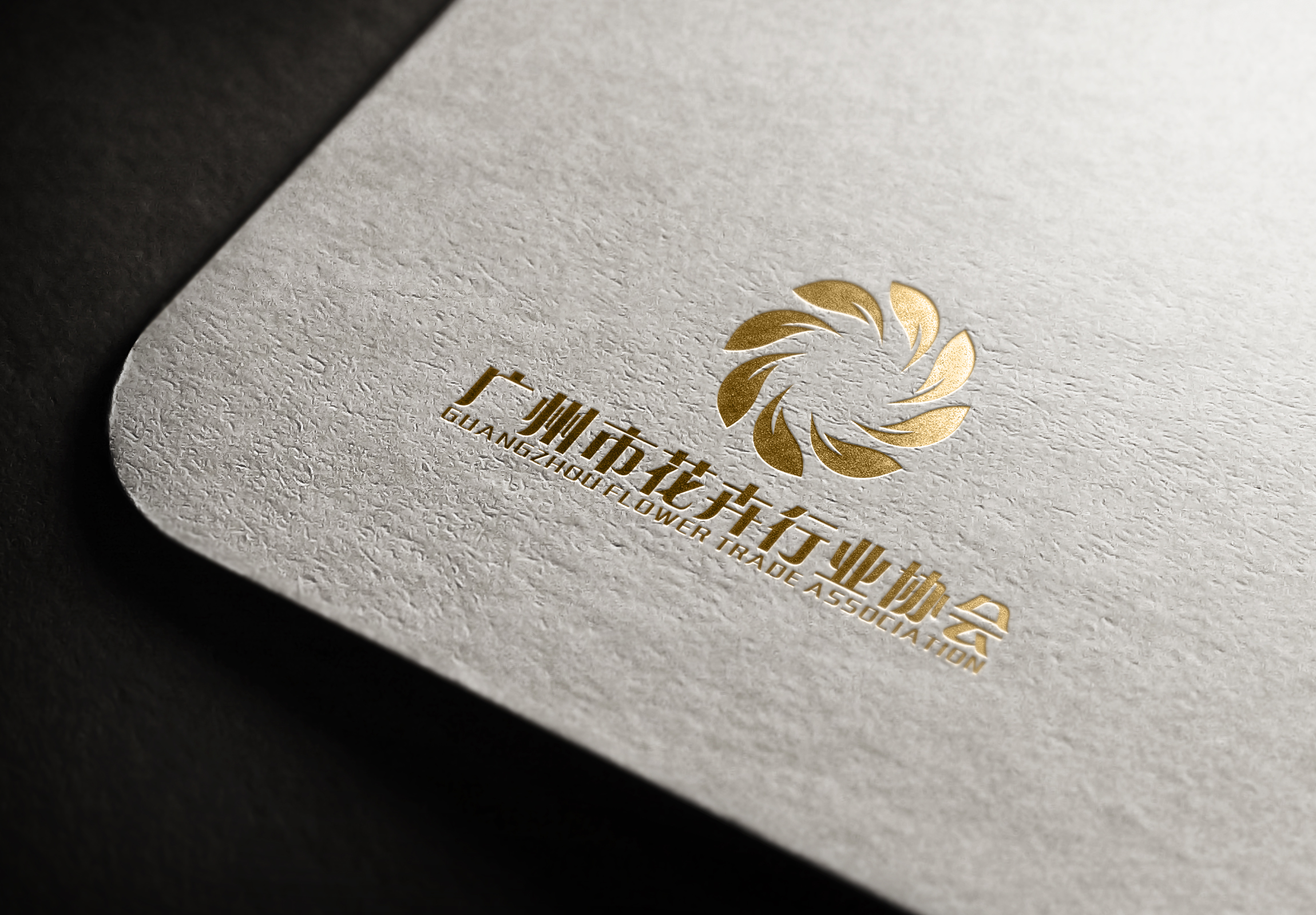 广州市花卉行业协会LOGO设计_3032241_k68威客网