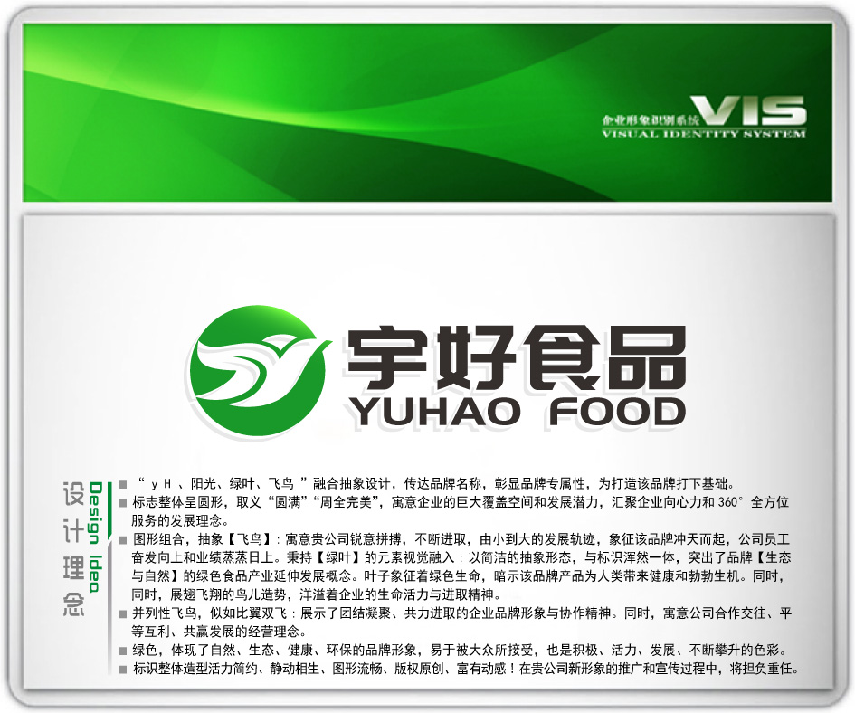 四川宇好食品有限公司LOGO和名片设计_3036244_k68威客网