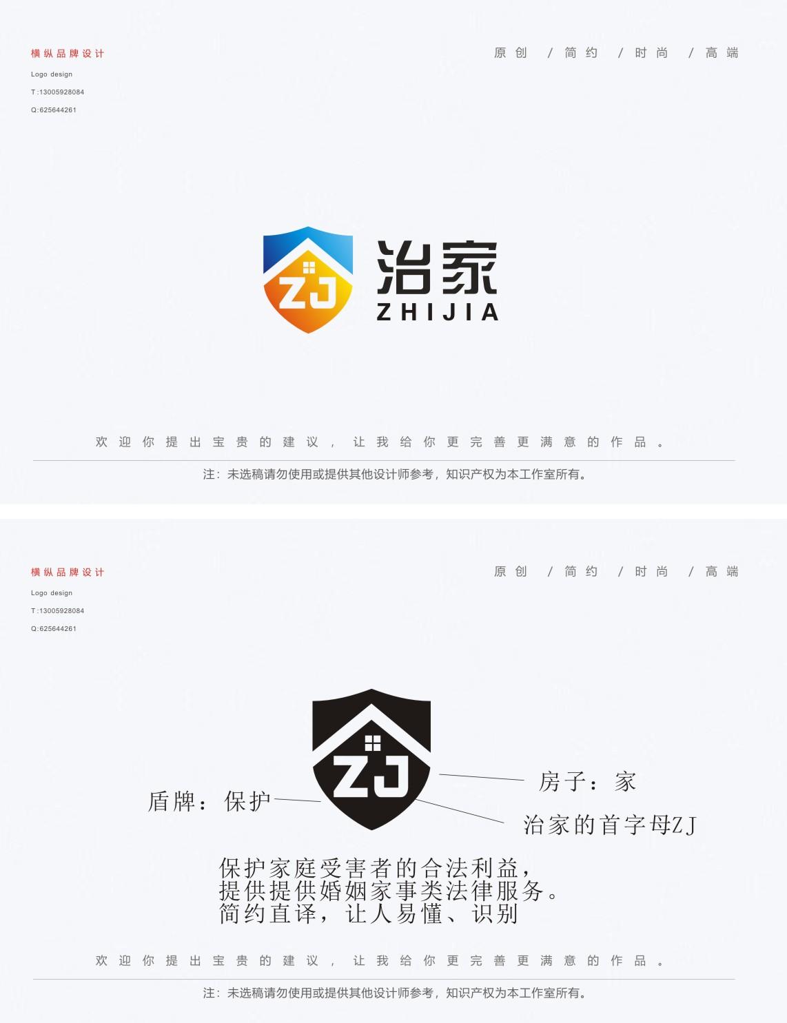 法律服务团队LOGO设计_3031935_k68威客网