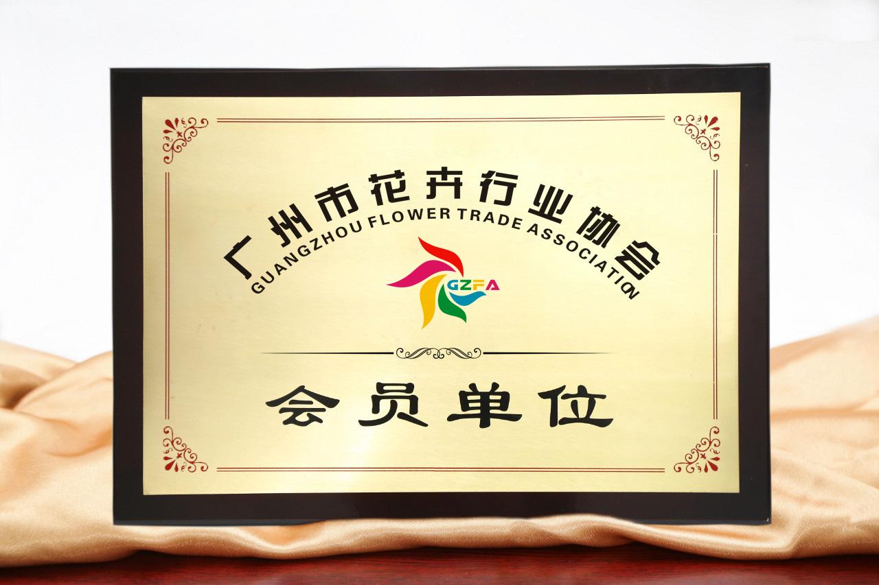 广州市花卉行业协会LOGO设计_3032114_k68威客网