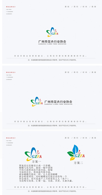 广州市花卉行业协会LOGO设计_3032276_k68威客网