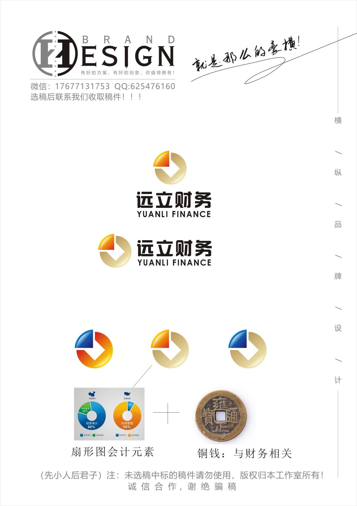 财务代账公司logo设计_3033380_k68威客网