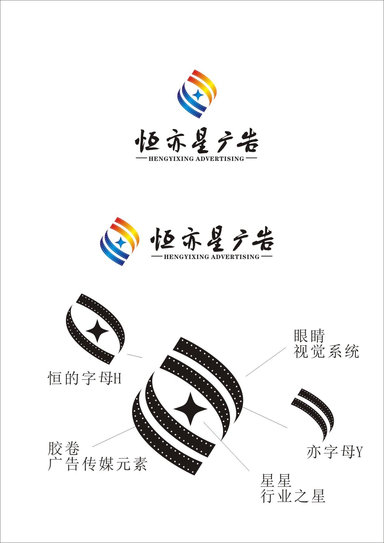 恒亦星广告传媒logo设计_3036861_k68威客网
