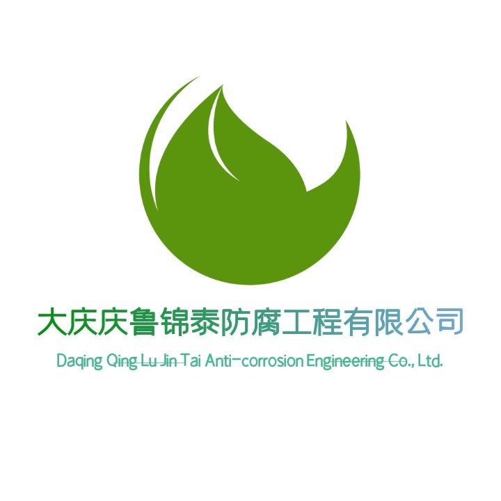 防腐科技公司LOGO设计_3032739_k68威客网