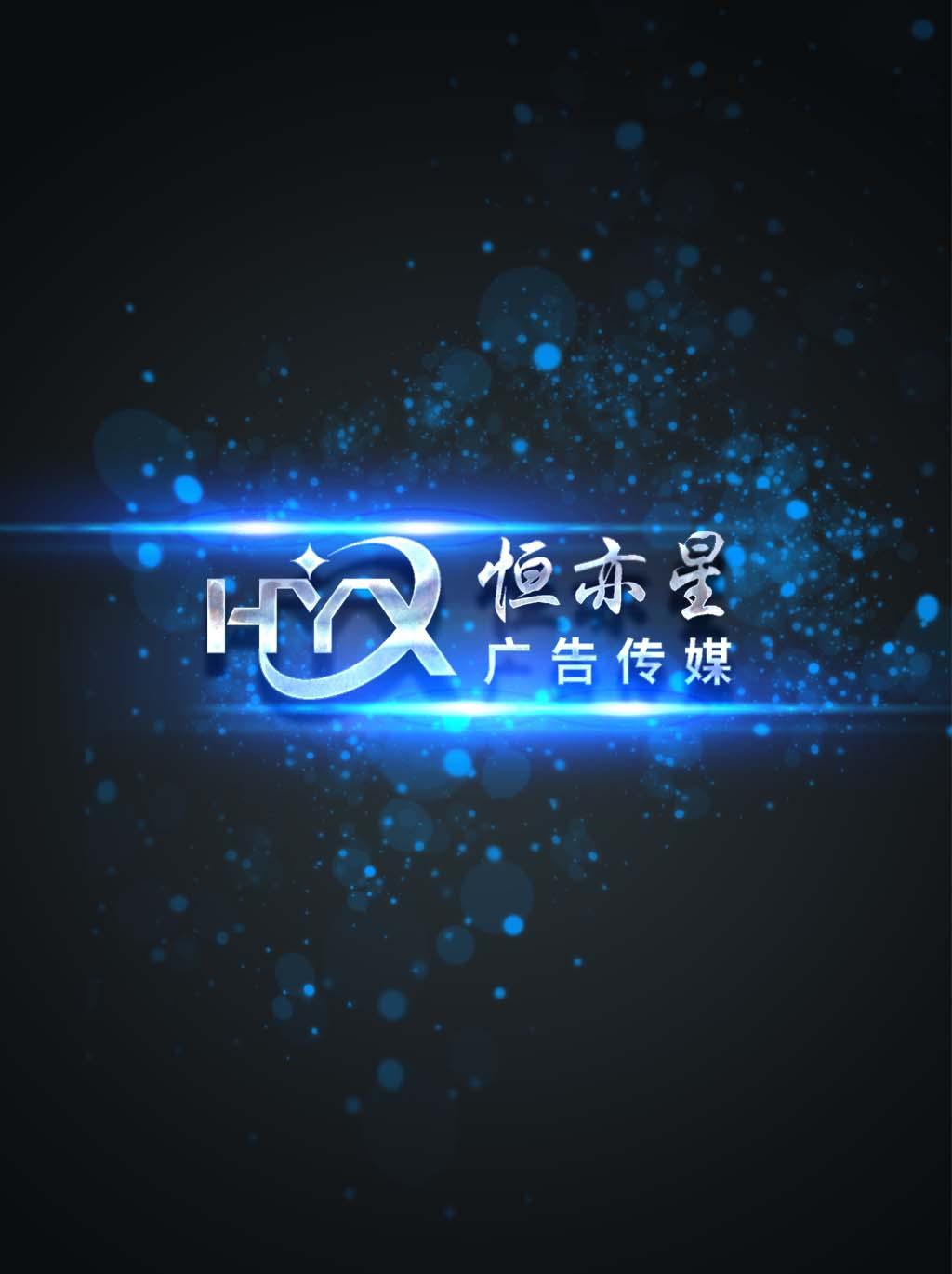 恒亦星广告传媒logo设计_3036844_k68威客网